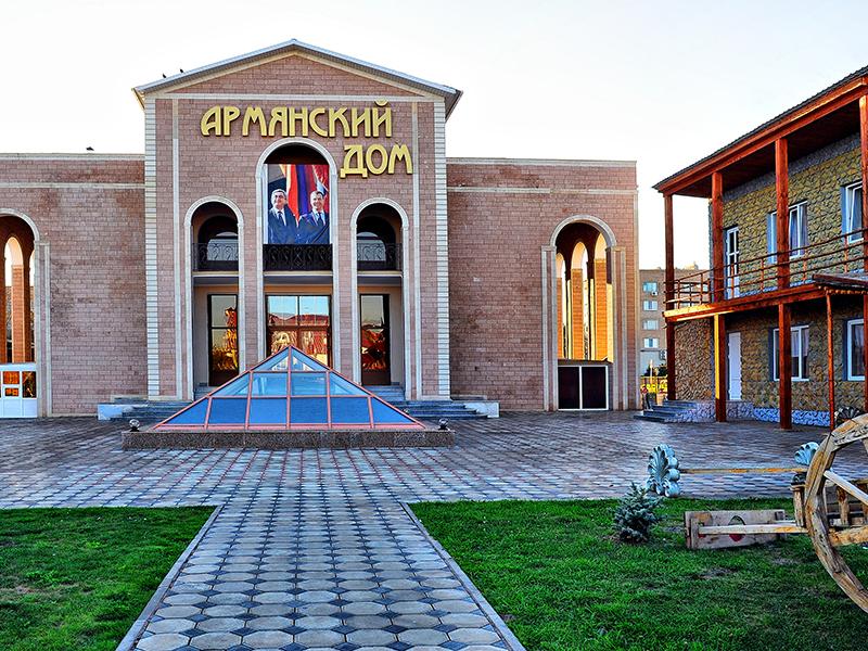 Армянский дом.jpg